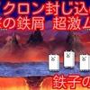 【プレイ動画】進撃の鉄屑 超激ムズ 鉄子の部屋