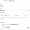 jupyter, AnacondaをGoogle Cloud Platfrom上で動かす