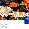 【星野リゾート】トマムリゾート・ビュッフェダイニングHALで蟹をお腹いっぱい夕食レポ