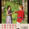 姫野カオルコ著『彼女は頭が悪いから』  いやあ~な小説だね、これ。