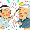 志村けん⑭&いかりや長介⑩からの伝言