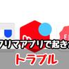 【メルカリ】フリマアプリで体験したトラブル問題や失敗談とそれの対策方法
