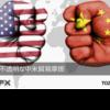 東西FXリサーチ – 先行き不透明な中米貿易摩擦