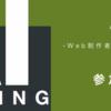 【AIシンキング -Web制作者・担当者のためのAI思考術】参加レポート