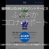 834食目「福岡県公式LINEアカウントサービス【ふくおかコロナ・サポート】」LINEでサポートが受けられるらしいので早速やってみた!