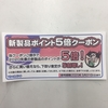 岡崎光ヶ丘店 新製品をお得にゲットしよう!!