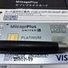 マイレージプラス・セゾンプラチナカードを気まぐれで発行してみました