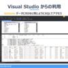 Visual StudioからkintoneのデータにSQLでアクセス