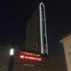 ANAクラウンプラザホテル神戸(宿泊記)
