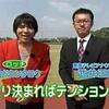 あげテンッ 2009/10/07 ぴったり選手権