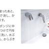 メンテナンスシリーズVo.1【洗面所①】