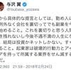 与沢翼  2018年2月ツイート語録 Part3