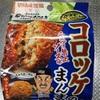 UHA味覚糖:Sozaiのまんま:コロッケ2度づけ禁止ソース