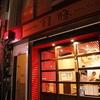 【オススメ5店】甲府(山梨)にあるサムギョプサルが人気のお店