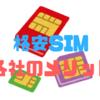 格安SIMを比較!メリットをシンプルに紹介