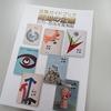 祝☆高知の企業発刊50号