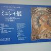 茨城・しもだて美術館のミュシャ展を見てきた