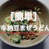 ずぼら飯!【甘辛納豆まぜうどん】 包丁&鍋使いたくない!