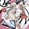 ノゾ×キミ(3)【期間限定 無料お試し版】 (少年サンデーコミックス) / 本名ワコウ (asin:B083356GF4)