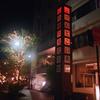 魚津駅前5(富山県魚津市)