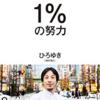 【毎週日曜更新】本の要約・考察第19回~『1%の努力』~