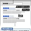 〈ネット事情〉東京地裁/全検索結果の削除義務をヤフーに課した。