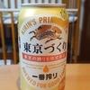 酸味と辛み 一番搾り 東京づくり