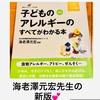 『 #新版子どものアレルギーのすべてがわかる本 #海老澤元宏 先生』