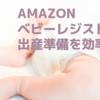 AMAZONベビーレジストリで出産準備を効率化!
