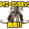 【イマカツ】ゲンタホグのダウンサイズモデル「タイニーゲンタホッグ2.5インチ」発売!