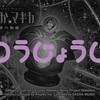 SLOT劇場版魔法少女まどか☆マギカ[新編]叛逆の物語 通常時