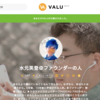 VALU実況。審査中です〜発行しました〜公開されました