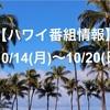 【ハワイ番組情報】10/14(月)〜10/20(日) -毎週更新-