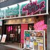 【2021/10 閉店】NEON COLOR(ネオンカラー)/ 札幌市中央区南4条西4丁目 松岡ビル 1F