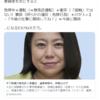 坂東さん 正論 犯罪者になにを期待しろというのでしょう 2021年7月6日