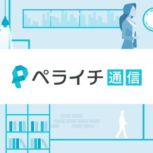 ペライチ活用事例のリニューアル!ペライチ通信とは!?