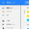 inboxか、Gmailか