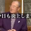 【プロ野球】張本勲・今日の炎上コメント。「ヤクルト小川監督はやりづらい、だって次は宮本だってみんな知ってるから。。」