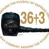 "【JR九州】787系改造の観光列車""36ぷらす3"" 2020年秋に運行開始予定!"