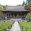 京都 紅葉100シリーズ寺社  大原問答の勝林院