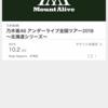 乃木坂46アンダーライブ  電子チケット