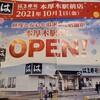 イメージしてたのとかなり違く完成してしまったらしい、、、10月1日オープンのはま寿司に行ってきました