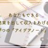あなたもできる 結果を出して収入をあげる 7つの『アイデアノート』6/30(日)東京開催!