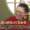 志村友達 第30回 放送日(2020/12/1) コントまとめ ゲスト 柴田理恵が志村けんと最後にした約束とは?