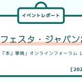 第492回 ブックフェスタ・ジャパン2020オンラインフォーラムレポート