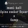 【レビュー】モンベル アルパインクッカースクエア | 四角い形のクッカーは想像以上の使い勝手?!