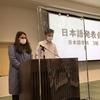 2020年度日本語発表会