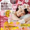 本日(12/21)はゼクシィ2014年2月号の発売日! 年に一度のスペシャル号です!