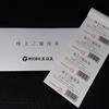 【株主優待】エコス(7520)から株主優待券3,000円分が到着! 使えないのでコシヒカリ米に交換