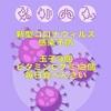 【新型コロナウィルス感染予防策】うつ消しごはんの藤川徳美院長が教える分子栄養学『三石理論』とは? まとめ